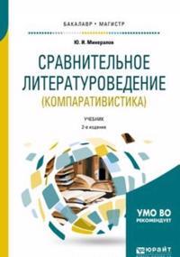 Sravnitelnoe literaturovedenie (komparativistika). Uchebnik dlja bakalavriata i magistratury