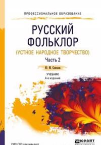 Russkij folklor. Ustnoe narodnoe tvorchestvo. Chast 2