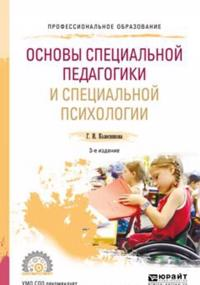 Osnovy spetsialnoj pedagogiki i spetsialnoj psikhologii. Uchebnoe posobie dlja SPO