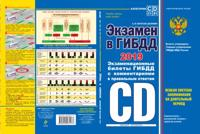 Ekzamen v GIBDD. Kategorii C, D, podkategorii C1, D1 (s izm. i dop. na 2019 god)