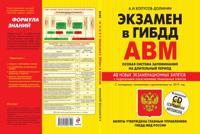 Ekzamen v GIBDD. Kategorii A, V, M, podkategorii A1. B1. Osobaja sistema zapominanija s izm. i dop. 2019 god (+CD)