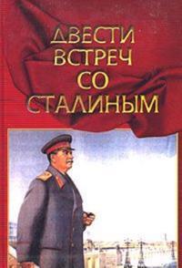Dvesti vstrech so Stalinym. Kniga vtoraja