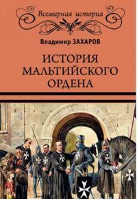 Istorija Maltijskogo ordena