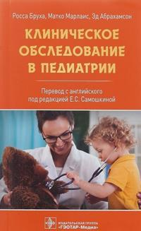 Klinicheskoe obsledovanie v pediatrii
