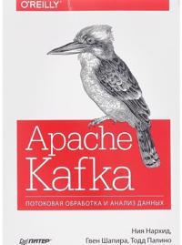 Apache Kafka. Potokovaja obrabotka i analiz dannykh