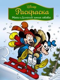Disney. Mikki i Donald. Zimnie zabavy. Raskraska
