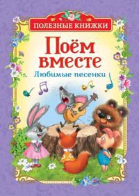 Zakhoder B., Karganova E.G., Kozlov S. i dr. Poem vmeste. Ljubimye pesenki (Poleznye kn.)