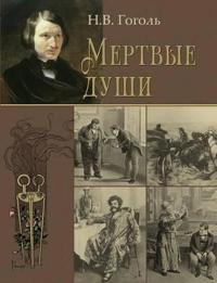 Dead Souls - Mertvye Dushi