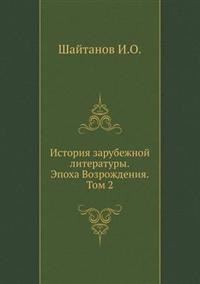 Istoriya Zarubezhnoj Literatury. Epoha Vozrozhdeniya. Tom 2