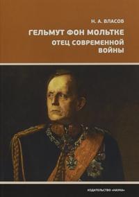 Gelmut fon Moltke. Otets sovremennoj vojny