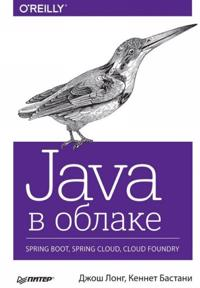 Java v oblake. Spring Boot, Spring Cloud, Cloud Foundry