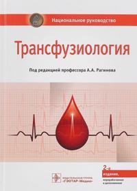 Transfuziologija. Natsionalnoe rukovodstvo