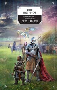 Gibel Bogov-2. Kniga sedmaja. Orjol i Drakon