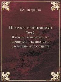 Polevaya Geobotanika Tom 2. Izuchenie Generativnogo Razmnozheniya Komponentov Rastitelnyh Soobschestv