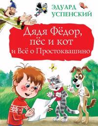 Djadja Fjodor, pjos i kot i Vsjo o Prostokvashino