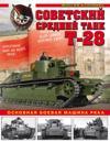 Sovetskij srednij tank T-28. Osnovnaja boevaja mashina RKKA