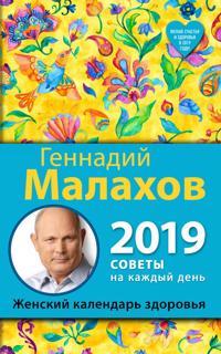 Zhenskij kalendar zdorovja. 2019 god
