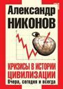 Krizisy V Istorii Tsivilizatsii. Vchera, Segodnya I Vsegda