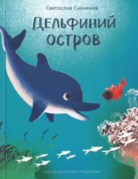 Delfinij ostrov