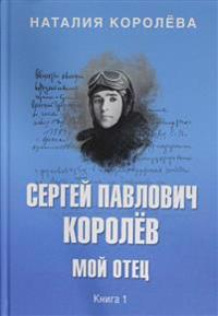 Sergej Pavlovich Koroljov.Moj otets.Kn.1.