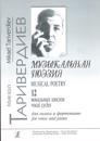 Lilac Romance. Songs and Romances to the verses by Lidia Silina