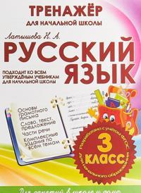 Russkij jazyk 3 klass.Trenazher dlja nachalnoj shkoly