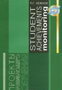 Testy SAM (Student Achievements Monitoring). Osnovanija, ustrojstvo, primenenie