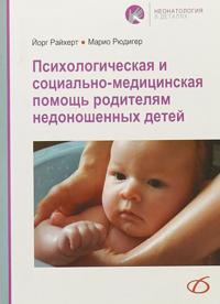 Psikhologicheskaja i sotsialno-meditsinskaja pomosch roditeljam nedonoshennykh detej