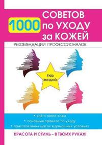 1000 Sovetov Po Uhodu Za Kozhej