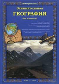 Zanimatelnaja geografija dlja malyshej