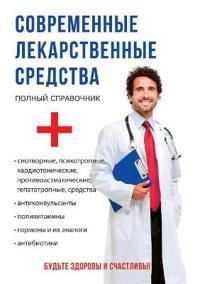 Sovremennye Lekarstvennye Sredstva