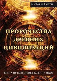 Prorochestva drevnih tsivilizatsij. Kniga-puteshestvie v glubinu vekov