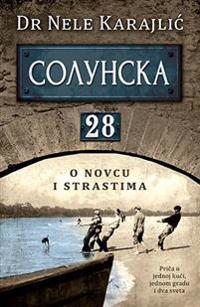 Solunska 28 (serbiska)
