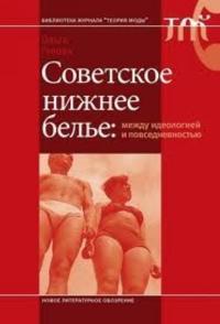 Sovetskoe nizhnee bele. Mezhdu ideologiej i povsednevnostju
