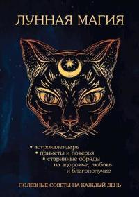 Lunnaya Magiya. Poleznye Sovety Na Kazhdyj Den