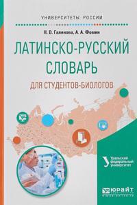 Latinsko-russkij slovar dlja studentov-biologov