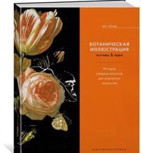 Botanicheskaja illjustratsija. Motivy & idei. Istorija izjaschnykh iskusstv dlja tvorcheskikh lichnostej (nov. of.)