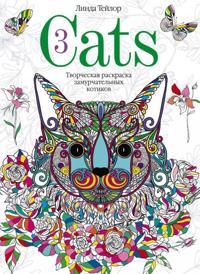Cats3. Tvorcheskaja raskraska zamurchatelnykh kotikov