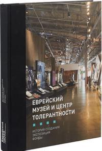 Evrejskij muzej i Tsentr Tolerantnosti. Istorija sozdanija. Ekspozitsija. Fondy