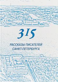 315. Rasskazy pisatelej Sankt-Peterburga
