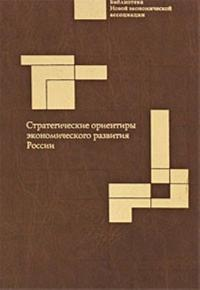 Strategicheskie orientiry ekonomicheskogo razvitija Rossii