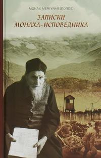 Zapiski monakha-ispovednika