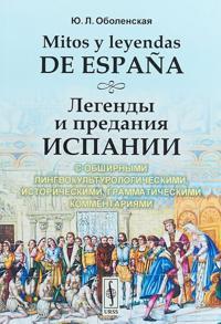 Mitos y leyendas de Espana / Legendy i predanija Ispanii. S obshirnymi lingvokulturologicheskimi, istoricheskimi, grammaticheskimi kommentarijami