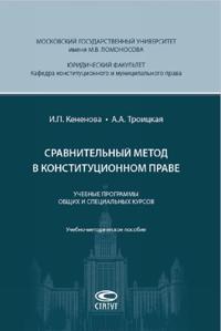 Sravnitelnyj metod v konstitutsionnom prave. Uchebnye programmy obschikh i spetsialnykh kursov. Uchebno-metodicheskoe posobie