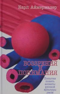 Vozzrenija i ponimanija. Popytki ponjat aspekty russkoj kultury umom