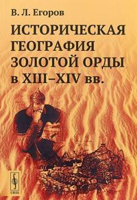 Istoricheskaja geografija Zolotoj Ordy v XIII-XIV veka