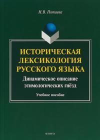 Istoricheskaja leksikologija russkogo jazyka. Dinamicheskoe opisanie etimologicheskikh gnezd. Uchebnoe posobie