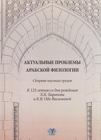 Aktualnye problemy arabskoj filologii. Sbornik nauchnykh trudov