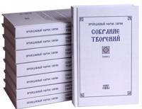 Sobranie tvorenij prepodobnogo Efrema Sirina v 8 tomakh (komplekt). Reprintnoe izdanie