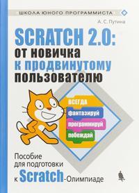 Scratch 2.0. Ot novichka k prodvinutomu polzovatelju. Posobie dlja podgotovki k Scratch-Olimpiade